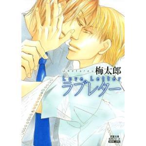 (単品)ラブレター_(双葉文庫_う_10-2_名作シリーズ_BOYS_LOVE)|book-station