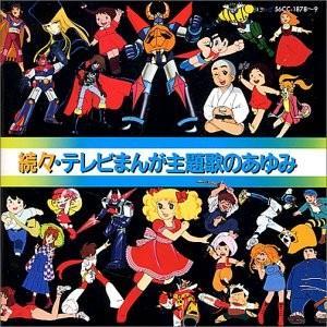 (CD)続々・テレビまんが主題歌のあゆみ book-station