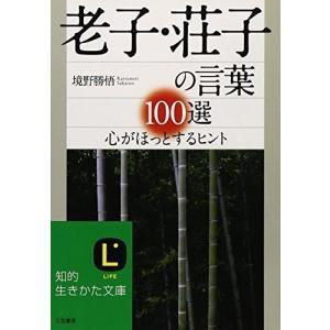 (単品)老子・荘子の言葉100選―心がほっとするヒント_(知的生きかた文庫)