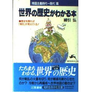 (単品)世界の歴史がわかる本〈帝国主義時代~現代篇〉_(知的生きかた文庫)