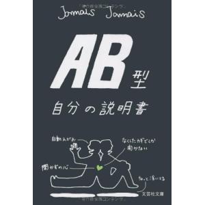 (単品)AB型自分の説明書_(文芸社文庫)