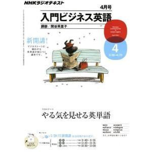 (雑誌)NHK_ラジオ入門ビジネス英語_2011年_04月号(NHK出版)|book-station