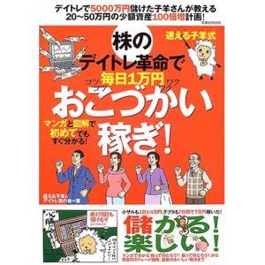 (ムック)株のデイトレ革命で毎日1万円おこづかい稼ぎ!―迷える子羊式_(扶桑社MOOK) book-station
