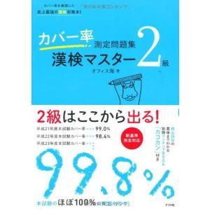 (単品)カバー率測定問題集_漢検マスター2級
