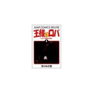 (単品)王様はロバ―はったり帝国の逆襲_(1)_(ジャンプ・コミックスデラックス)