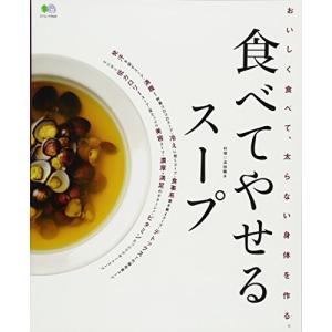 (単品)食べてやせるスープ_(エイムック_2520)|book-station