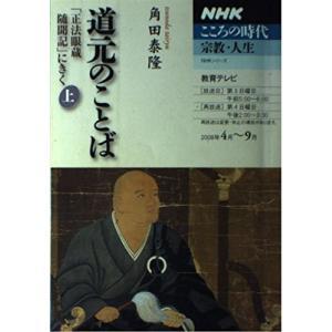 (ムック)道元のことば_上―「正法眼蔵随聞記」にきく_(NHKシリーズ_NHKこころの時代)|book-station