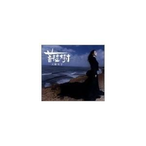 (CD)菩提樹(ポニーキャニオン) book-station