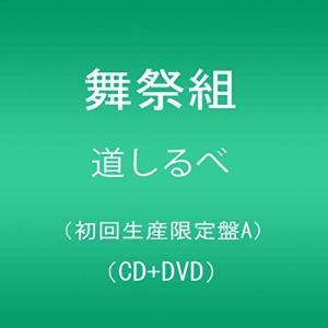 (CD)道しるべ(DVD付)(初回生産限定盤A) book-station