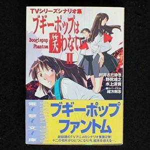 (単品)ブギーポップは笑わない_Boogiepop_Phantom〈2〉―TVシリーズシナリオ集_(電撃文庫)|book-station