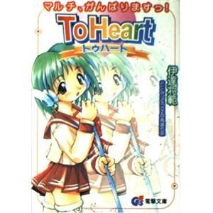 (単品)To_Heart―マルチ、がんばりますっ!_(電撃G's文庫_A_18-1)|book-station