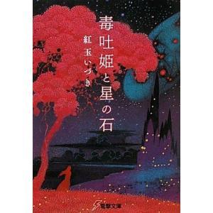 (単品)毒吐姫と星の石_(電撃文庫)|book-station