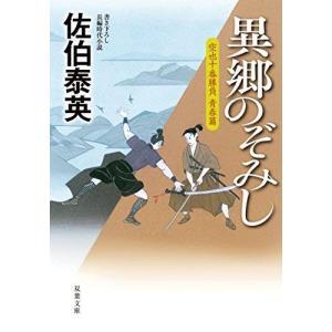 (単品)異郷のぞみし-空也十番勝負_青春篇_(双葉文庫)|book-station