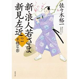 (単品)不穏な影-浪人若さま_新見左近(1)_(双葉文庫)|book-station