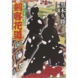 (単品)剣客花道-鬼がらす恋芝居_(双葉文庫)|book-station