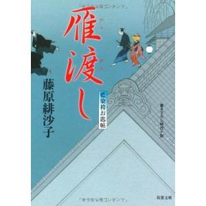 (単品)雁渡し―藍染袴お匙帖_(双葉文庫)|book-station