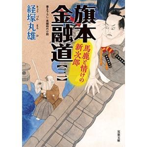(単品)馬鹿と情けの新次郎-旗本金融道(3)_(双葉文庫)|book-station