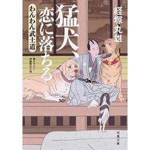 (単品)猛犬、恋に落ちる-わんわん武士道(3)_(双葉文庫)|book-station