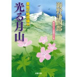 (単品)光る月山_異能の絵師爛水(3)_(双葉文庫)|book-station