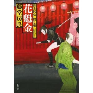 (単品)花魁金_飴玉同心隠し剣(3)_(双葉文庫)|book-station