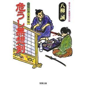(単品)危うし無想剣-縁結び浪人事件帖(3)_(双葉文庫)|book-station