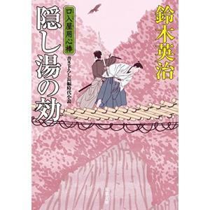 (単品)隠し湯の効-口入屋用心棒(39)_(双葉文庫)|book-station