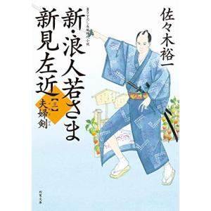 (単品)夫婦剣_(双葉文庫)|book-station