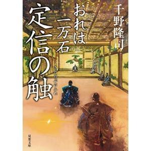 (単品)定信の触-おれは一万石(7)_(双葉文庫)|book-station
