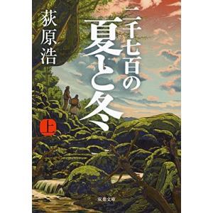 (単品)二千七百の夏と冬(上)_(双葉文庫)|book-station