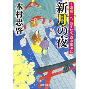 (単品)十返舎一九_あすなろ道中事件帖(3)-新月の夜_(双葉文庫)|book-station