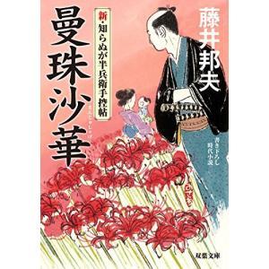 (単品)曼珠沙華-新・知らぬが半兵衛手控帖_(双葉文庫)|book-station