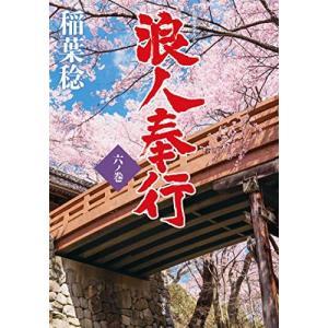 (単品)浪人奉行_六ノ巻_(双葉文庫)|book-station