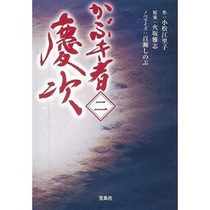 (単品)【TVドラマ・ノベライズ】かぶき者_慶次_二_(宝島社文庫)|book-station
