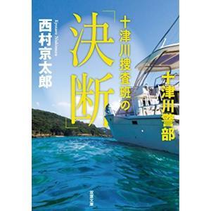 (単品)十津川捜査班の「決断」_(双葉文庫)|book-station