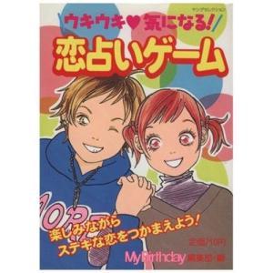 (ムック)ウキウキ〓気になる!恋占いゲーム―楽しみながらステキな恋をつかまえよう!_(ヤングセレクション) book-station