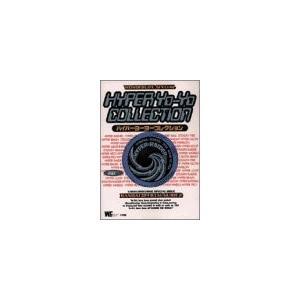 (ムック)ハイパーヨーヨーコレクション_(ワンダーライフスペシャル) book-station
