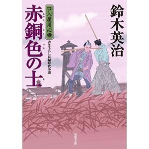 (単品)赤銅色の士-口入屋用心棒(40)_(双葉文庫)|book-station