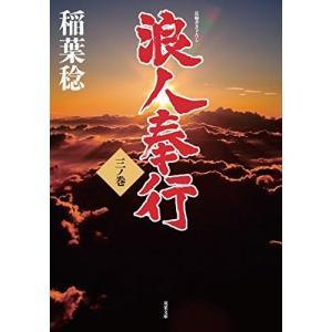 (単品)浪人奉行_三ノ巻_(双葉文庫)|book-station