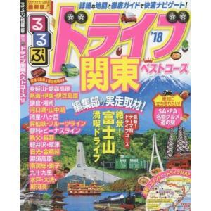 (ムック)るるぶドライブ関東ベストコース'18_(るるぶ情報版ドライブ)|book-station