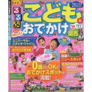 (ムック)るるぶこどもとおでかけ関西'16~'17_(るるぶ情報版目的)|book-station