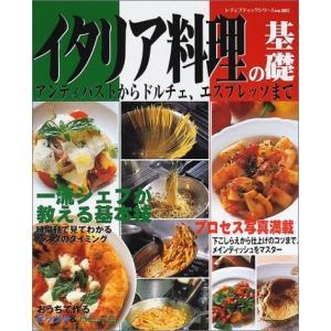 (ムック)イタリア料理の基礎―アンティパストからドルチェ、エスプレッソまで_(レディブティックシリーズ_(1803))|book-station