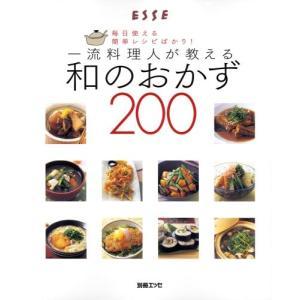 (ムック)一流料理人が教える和のおかず200―毎日使える簡単レシピばかり!_(別冊エッセ)|book-station