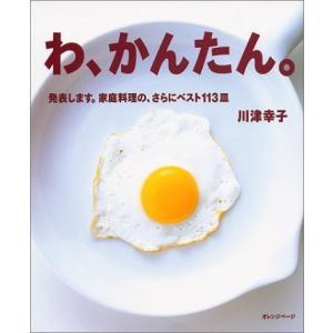 (ムック)わ、かんたん。―発表します。家庭料理の、さらにベスト113皿_(オレンジページブックス)|book-station