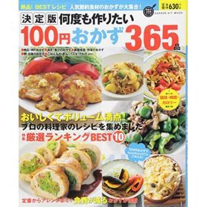 (ムック)決定版_何度も作りたい100円おかず365品_(GAKKEN_HIT_MOOK_学研のお料理レシピ)|book-station