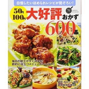 (ムック)50円100円大好評おかず600品_(GAKKEN_HIT_MOOK_学研のお料理レシピ)|book-station