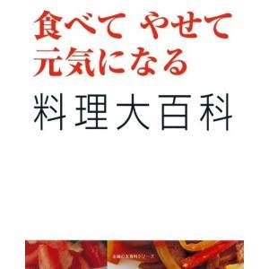 (ムック)食べてやせて元気になる料理大百科_(主婦の友百科シリーズ)|book-station