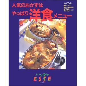 (ムック)人気のおかずはやっぱり洋食メニュー―懐かしくて新しい家庭料理175レシピ_(ハンディESSE_(Vol.6))|book-station