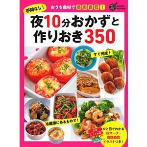 (単品)手間なし!夜10分おかずと作りおき350_(ヒットムック料理シリーズ)|book-station