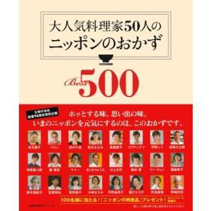 (ムック)大人気料理家50人のニッポンのおかずBest500_(主婦の友百科シリーズ)|book-station