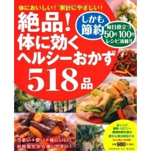 (ムック)絶品!体に効くヘルシーおかず518品_(ヒットムック料理シリーズ)|book-station